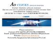 ONLINE AD VIEW THROUGH INTERNET Visit www.adclicks