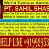 The World Free Service By Sahil Shastri +919929537653