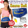 Sauna Belt In Pakistan – 50% Off